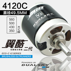 ECO4120C-V2 series brushless outrunners Motor Electric Engine