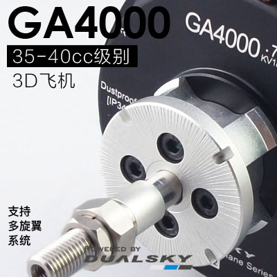 GA4000 Giant Airplane Series, for E-conversion of gasoline airplane