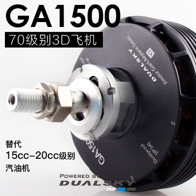 GA1500.5 Giant Airplane Series, for E-conversion of gasoline airplane