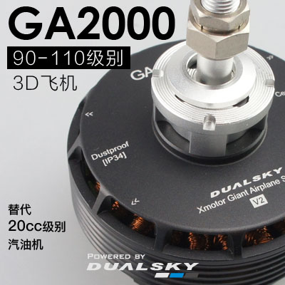 GA2000.4 Giant Airplane Series, for E-conversion of gasoline airplane