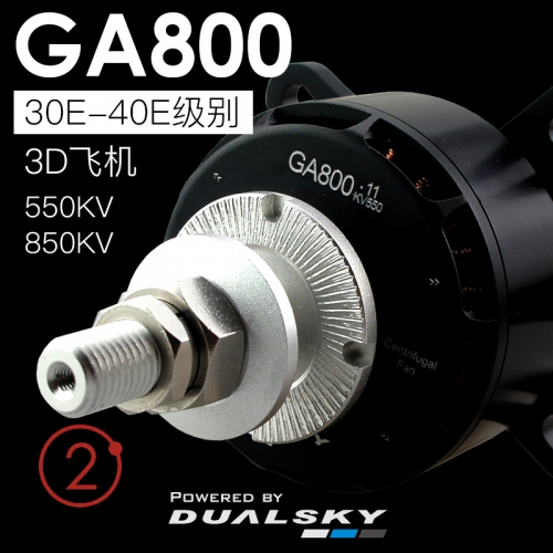 GA800 Giant Airplane Series, for E-conversion of gasoline airplane
